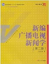 新编广播电视新闻学(第2版)(博学当代广播电视教程新世纪版)