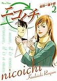 ニコイチ 2巻 (デジタル版ヤングガンガンコミックス)