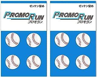プロモラン【野球ボール柄】ゼッケン留め 4個つき2セット(合計8個) プライム