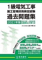 51beVvkg1XL. SL200  - 電気工事施工管理技士試験 01