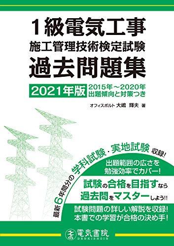 2021年版 1級電気工事施工管理技術検定試験過去問題集