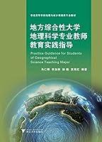 地方综合性大学地理科学专业教师教育实践指导