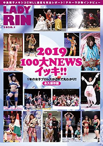 女子プロレス専門誌 LADYRIN(レディリン) 2020.1月号 [雑誌] (LADYRIN BOOKS)