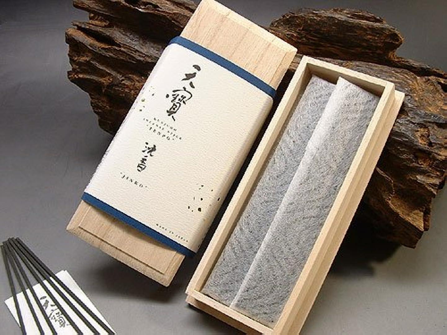 飼いならすタイマー収入薫寿堂のお香 天寶 沈香 スティック型