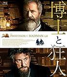 博士と狂人[Blu-ray/ブルーレイ]