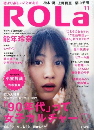 ROLa (ローラ) 2013年 11月号 [雑誌]
