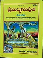 Srimad Bhagwat Gita -Mul (Pocket size ), Telugu ( Pack of 5), Gita Press Gorakhpur