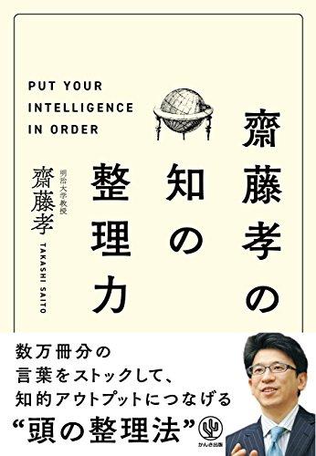 齋藤孝の 知の整理力