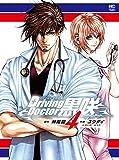 Driving Doctor 黒咲 (4)完 (ニチブンコミックス)