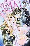 愛囚ー養父に調教された少女ー (Kyun Comics TL Selection)