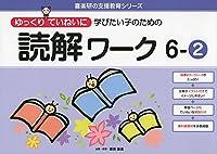 ゆっくりていねいに学びたい子のための読解ワーク 6ー2 (喜楽研の支援教育シリーズ)