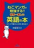 ねこマンガで勉強する!!世界一楽しい英語の本―――イメージで覚える、だから、忘れない! (王様文庫)