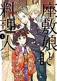 座敷娘と料理人 2巻 (デジタル版ガンガンコミックスONLINE)
