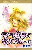 だから牡丹が好きやねん 8 (プリンセスコミックス)
