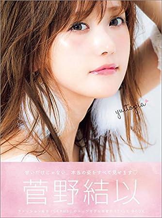 菅野結以STYLE BOOK yuitopia