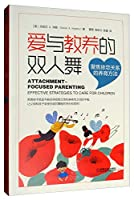 Love and Parenting Dancing: A Parenting Approach Focusing on Attachment Relationships(Chinese Edition)