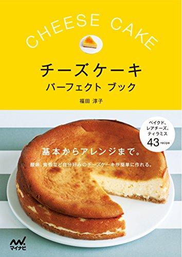 チーズケーキパーフェクトブック 基本からアレンジまで。酸味、食感など、自分好みのチーズケーキが簡単に作れる。