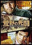 ウルトラプライス版 荒野の死闘《数量限定版》[DVD]