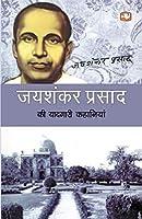 Jayshankar Prasad Ki Yaadgari Kahaniyan