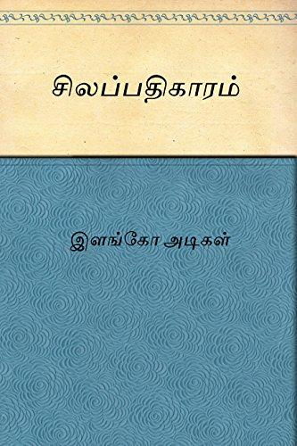 SILAPADHIGARAM (Tamil)