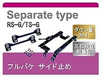 【右側用】[レカロRS-G/TS-G]R34系 スカイライン 2WD(セパレート)用シートレール