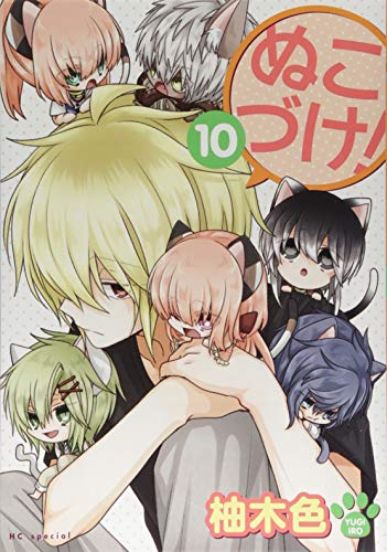 ぬこづけ! 10 (花とゆめCOMICS)
