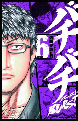 バチバチBURST 6 (少年チャンピオン・コミックス)
