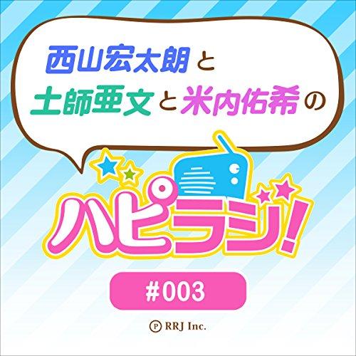 『#03 西山宏太朗と土師亜文と米内佑希のハピラジ!』のカバーアート