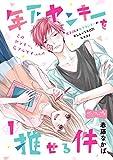 年下ヤンキーを推せる件 ベツフレプチ(1) (別冊フレンドコミックス)