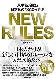 NEW RULES――米中新冷戦と日本をめぐる10の予測