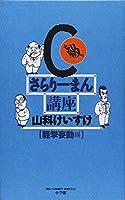 C級さらりーまん講座 (10) (ビッグコミックススペシャル)