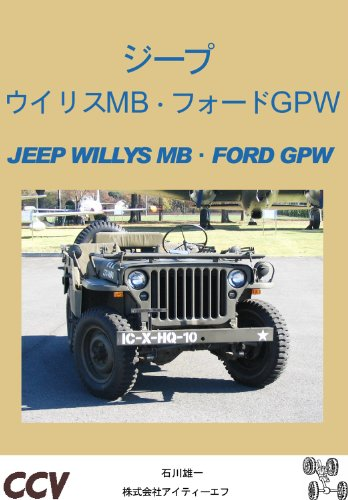 JEEP WILLYS MB   FORD GPW Cross Country Vehicle (Japanese Edition)
