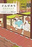 さんぽみち ほのぼのログ another story (角川書店単行本)