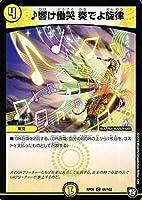 デュエルマスターズ 超天篇 ♪響け慟哭 奏でよ旋律(コモン) 新世界ガチ誕!! 超GRとオレガ・オーラ!!(DMRP09)