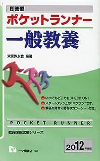 ポケットランナー一般教養 2012年度版 (教員採用試験シリーズ)