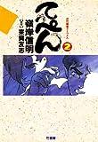 てっぺん 卓上の獣道 (2) (近代麻雀コミックス)