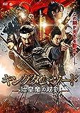 キングダム・ソード 始皇帝の双剣[DVD]