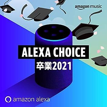 Alexa Choice 卒業 2021