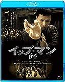 イップ・マン 序章[Blu-ray/ブルーレイ]