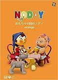 おもちゃの国のノディ orange[通常盤] [DVD]