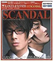 スキャンダル(初回生産限定盤)