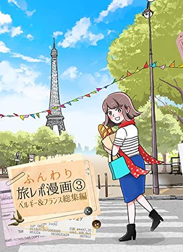 ふんわり旅レポ漫画3 ベルギー&フランス総集編 ふんわり旅レポまんが