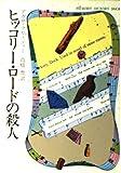 ヒッコリー・ロードの殺人 (ハヤカワ・ミステリ文庫 (HM1-37))