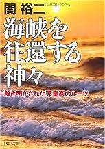 表紙: 海峡を往還する神々 解き明かされた天皇家のルーツ (PHP文庫) | 関裕二