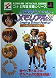 ときめきメモリアル2 Substories Leaping School Festival 公式ビジュアルガイド (コナミ完璧攻略シリーズ)