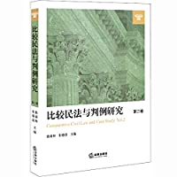 Comparison of Civil Law and Case Studies (Vol. II)(Chinese Edition)