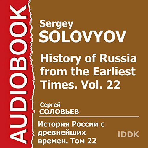 History of Russia from the Earliest Times: Vol. 22 [Russion Edition] audiobook cover art
