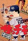 サッチモ(4) (ビッグコミックス)