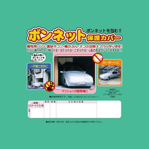 アラデン ボンネット保護カバー 適合目安:車長4.51m~4.95m/車幅1.65m~1.85m 一般車 BC1