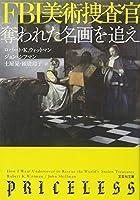 【文庫】 FBI美術捜査官 (文芸社文庫)